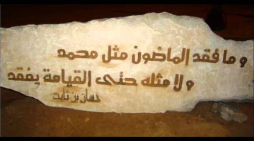 قصيدة رثاء الرسول (صلي الله عليه وسلم)