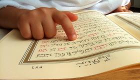 هل هناك قواعد خاصة للتعامل مع القرآن؟