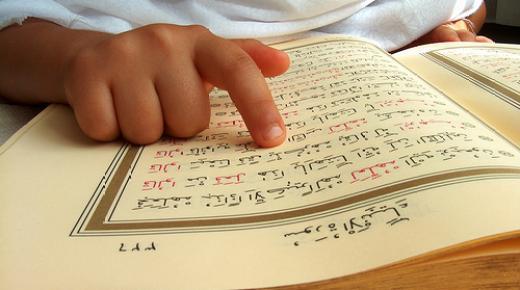 أهمية تلاوة القرآن مع الفهم