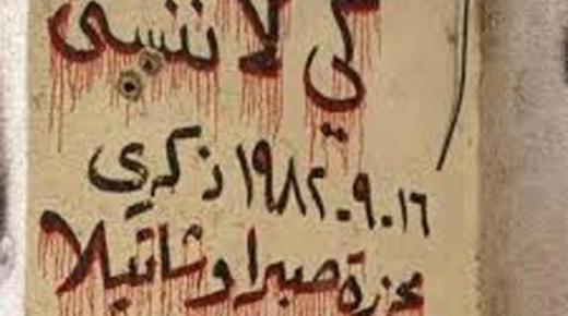 مذبحة صبرا وشاتيلا والصمت الدولي