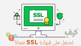 شهادة SSL وكيفية الحصول عليها