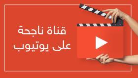 أفكار فيديوهات يوتيوب