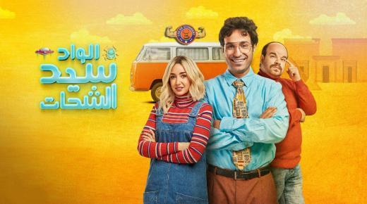 مسلسل الواد سيد الشحات الحلقة 8 الثامنة