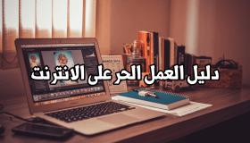 دليل العمل الحر على الإنترنت