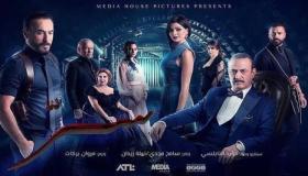 مسلسل سر (2020) كامل – جميع الحلقات