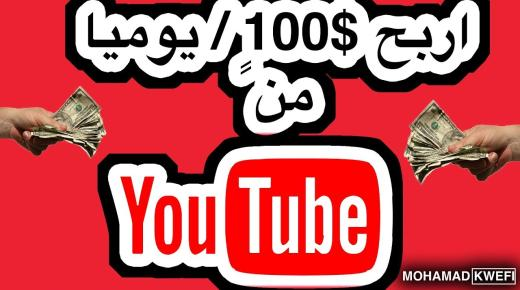 كيف تربح من يوتيوب ؟