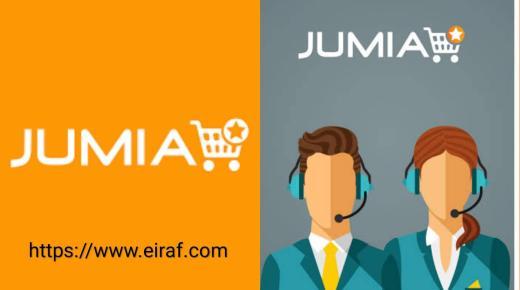 ما هو موقع جوميا ؟