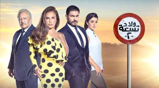 مسلسل ولاد تسعة الجزء 2 (2017) كامل – جميع الحلقات