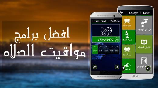 أفضل 5 تطبيقات إسلامية