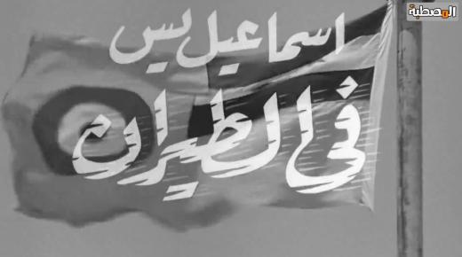 فيلم إسماعيل يس في الطيران (1959) HD