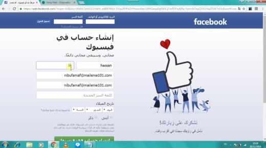 إنشاء حساب فيس بوك دون إيميل أو رقم هاتف
