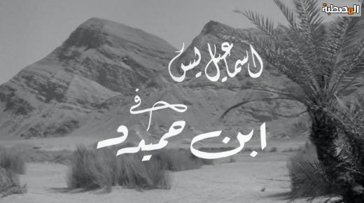 فيلم ابن حميدو (1957) HD