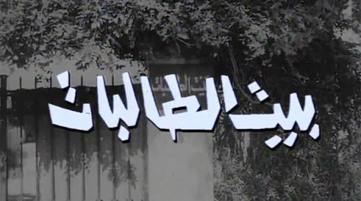 فيلم بيت الطالبات (1967) HD