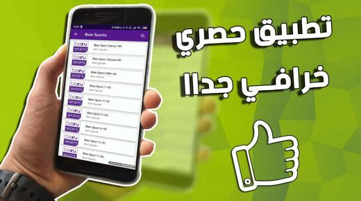تحميل تطبيق Yalla