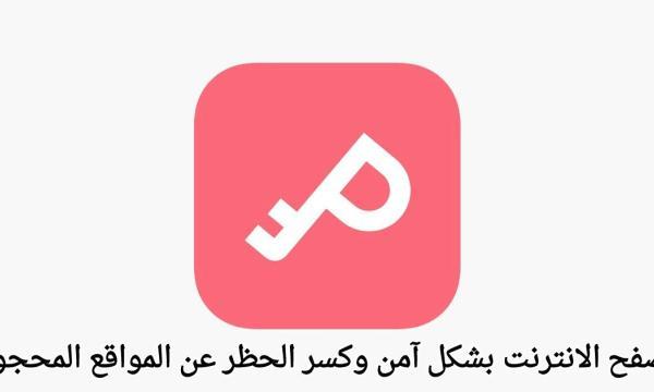 تطبيق MyPrivacy للحفاظ على الخصوصية