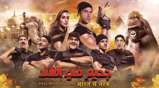 فيلم جحيم في الهند (2016) HD