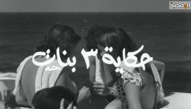 فيلم حكاية 3 بنات (1968) HD