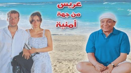 فيلم عريس من جهة أمنية (2004) HD