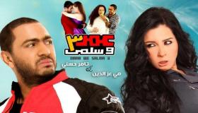 فيلم عمر وسلمى 3 (2012) HD
