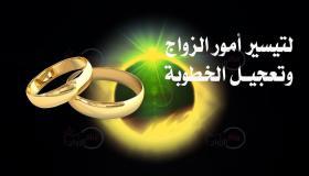 كيفية تيسير الزواج وتخفيف تكاليفه