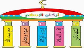 تعريف أركان الإسلام