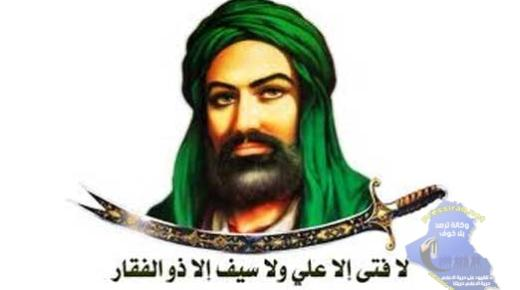 شعر الإمام علي بن أبي طالب