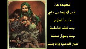 رثاء علي بن أبي طالب لفاطمة الزهراء بنت رسول الله