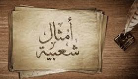 الأمثال الشعبية والحكم الطريفة الأكثر تداولا في مصر