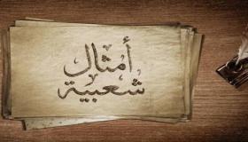 الأمثال الشعبية المشهورة وشرح معنى كل منها