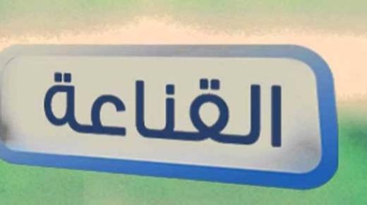 حكم عن القناعة وشرح معانيها