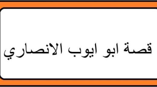 قصة أبو أيوب الأنصاري