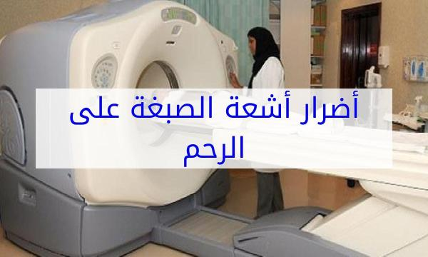أضرار استخدام فحص صبغة الرحم