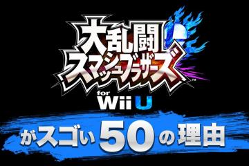 Super Smash Bros. for Wii U - 50 new things