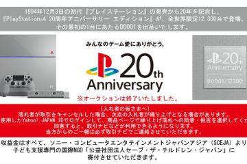 PS4 edición limitada 20mo aniversario