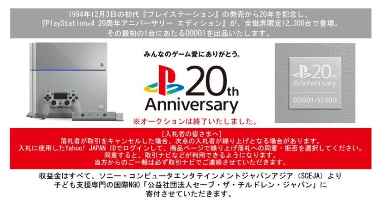 20th Anniversary PS4 No. 00001 / 12300