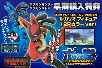 Lucario with a new, alternate color costume in Pokkén Tournament