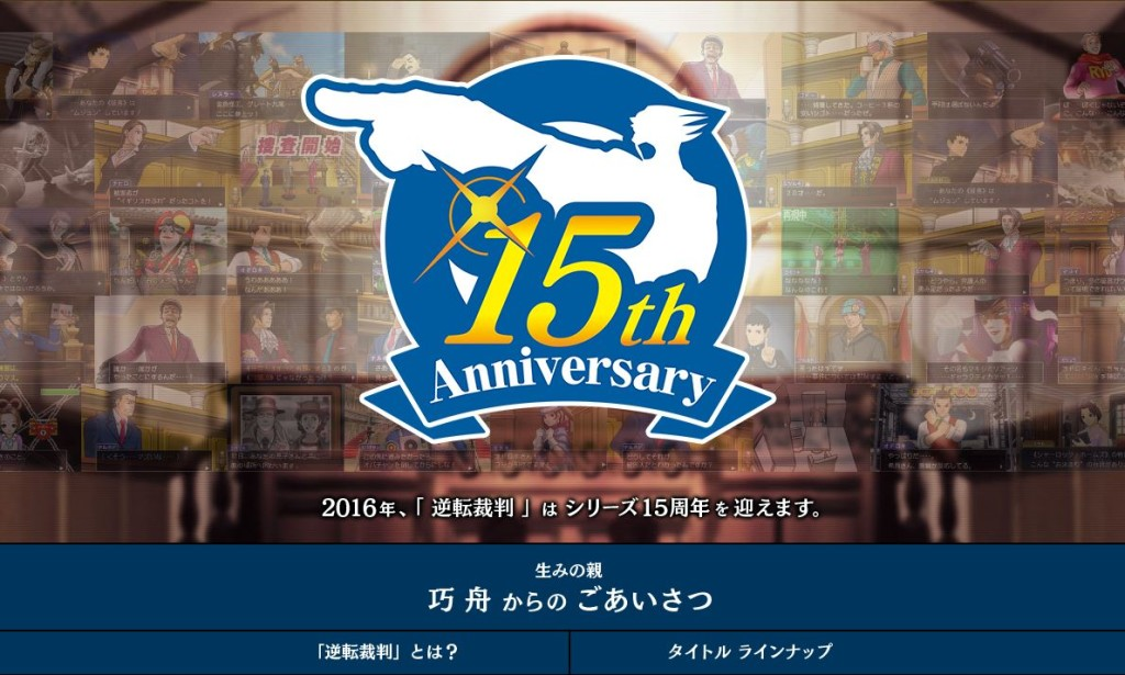 Capcom launches Ace Attorney's 15th Anniversary website   Capcom lanza el sitio web del 15 aniversario de Ace Attorney