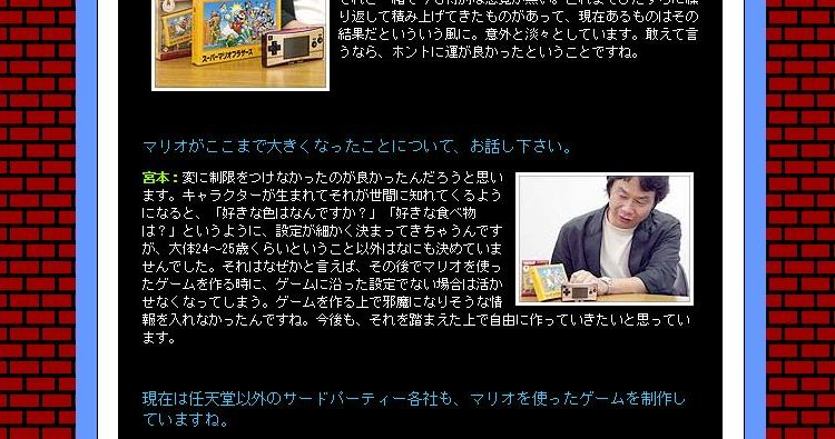 Shigeru Miyamoto says Mario is 24 years old