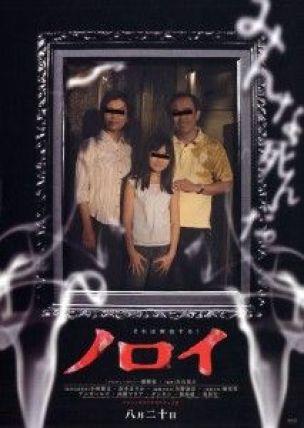Noroi: The Curse - Kôji Shiraishi (2005)