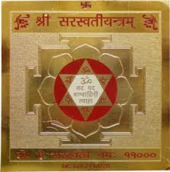 saraswati yantra2