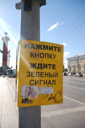 Cyrillisch schrift Rusland