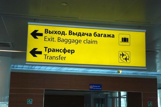 Hong Kong Moskou Schiphol transfer