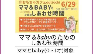 ママ&BABYのためのしあわせ時間