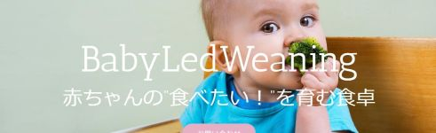 日本BLW協会