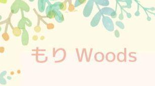 もり wood