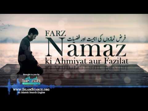 URDU: Farz Namaz ki Ahmiyat aur Fazilat ┇ فرض نماز کی اہمیت اور