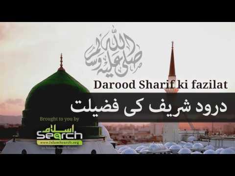 URDU: Darood Sharif ki fazilat - درود شریف کی فضیلت