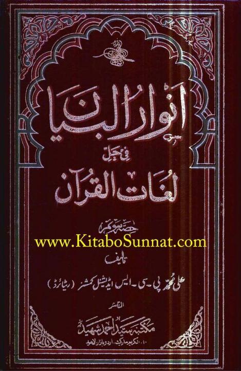 Muhsin ibn Ali