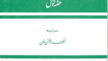 URDU: Easy Arabic Grammar Part 3 by Lutfur Rahman Khan