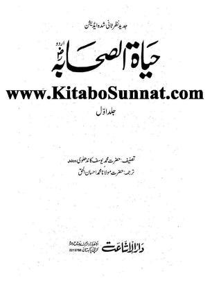 Urdu sahaba book in hayat e